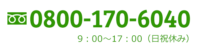 0800-170-6040 9:00~17:00(日祝休み)