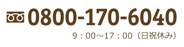 0800-170-6040