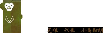 芝猿 代表 小島和明