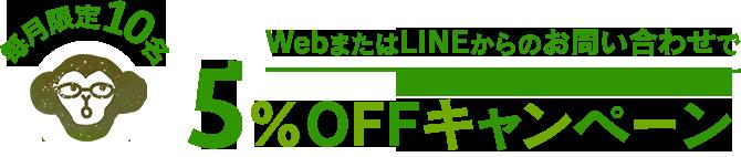 毎月限定10名 WebまたはLINEからのお問い合わせで 5%OFFキャンペーン