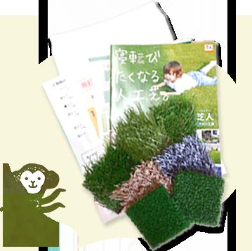 7種類全部入り! 人工芝のサンプルを無料でプレゼントします!