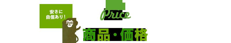 商品・価格